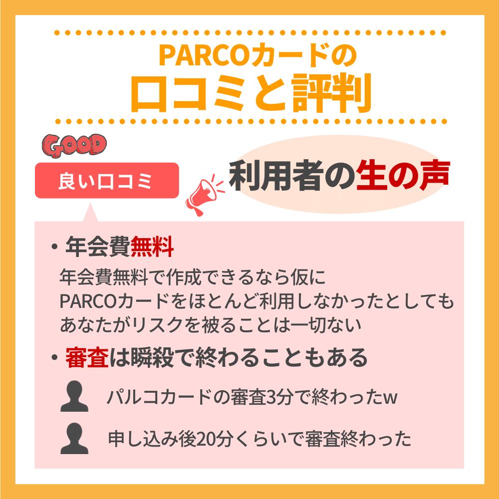 PARCOカードの口コミ