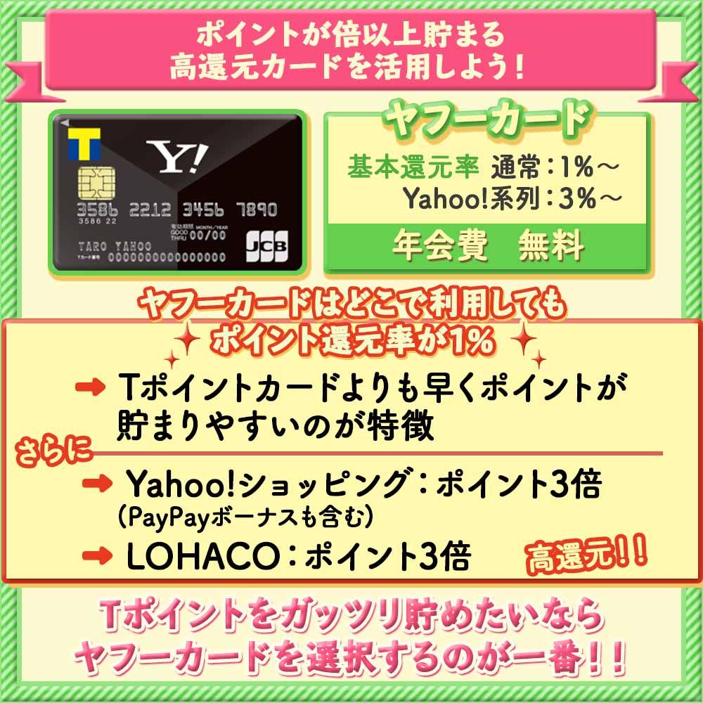 Tポイントカードの還元率は0.5%|だからこそTポイントが倍以上貯まる高還元カードを活用しよう!