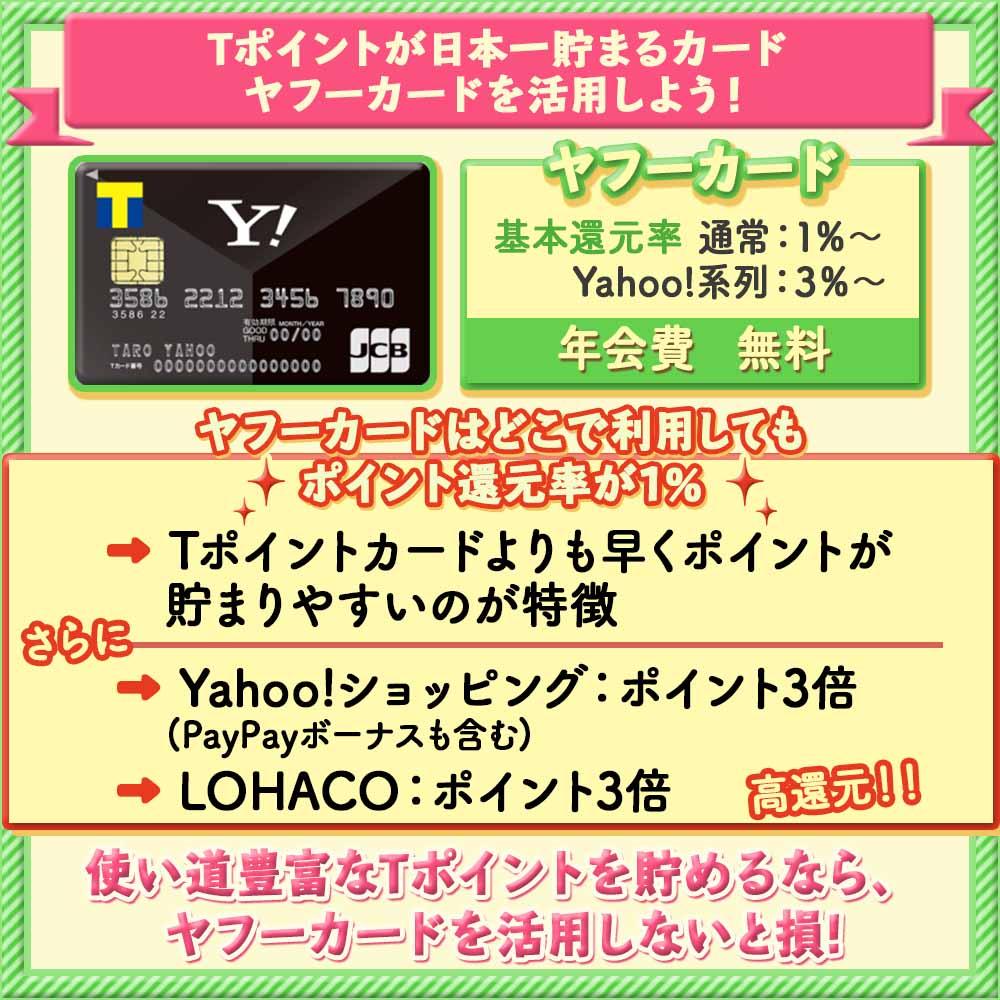TポイントカードファミマTカードの有効期限と更新方法を解説!期限切れは要注意!