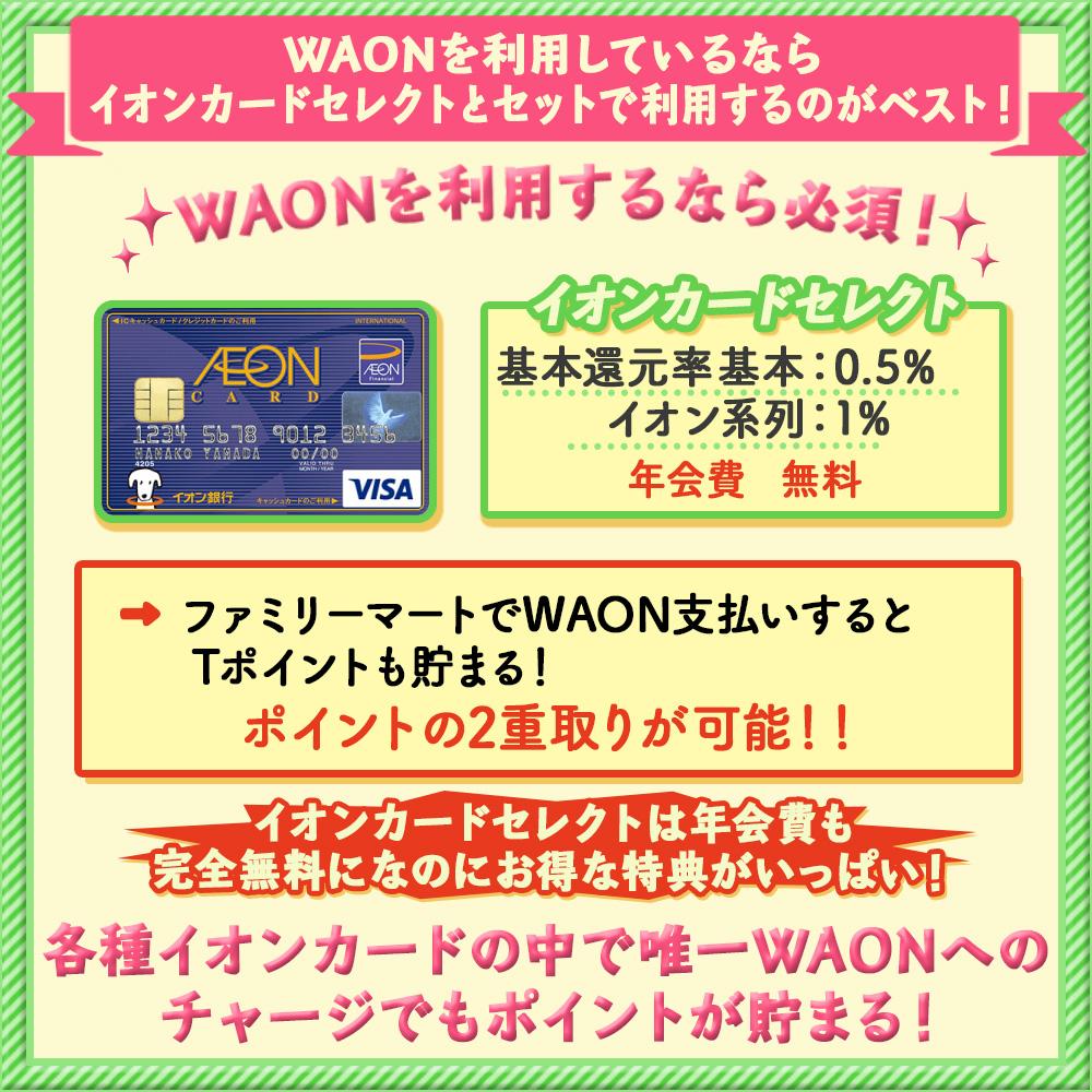 残高 ワオン チャージ(入金)方法 |電子マネーWAON|イオン銀行