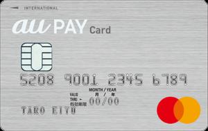 au PAYクレジットカード