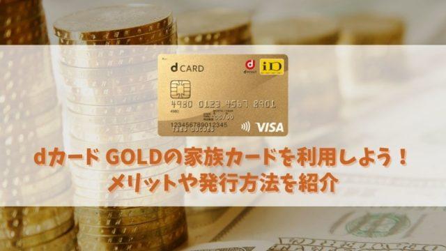 dカード GOLDの家族カードは利用しないと損!家族カードのメリットまとめ
