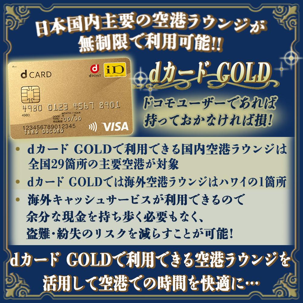カード d