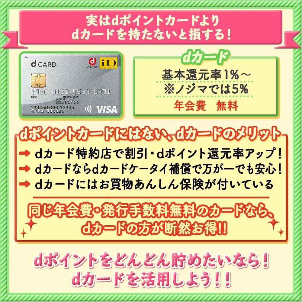 dポイントカードを使うメリットは大きい!嬉しいメリット・気になるデメリットを解説