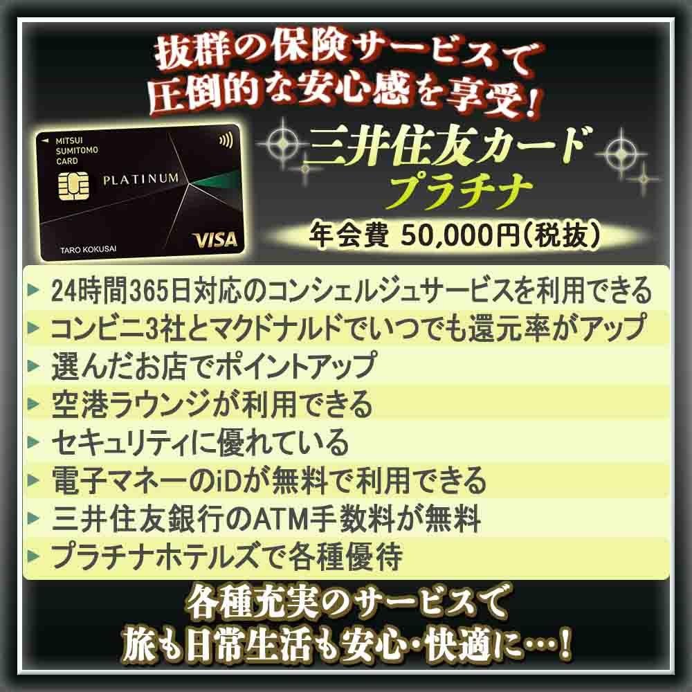 【三井住友カード プラチナの特典と口コミ】30代以上なら持ちたい最高のステータスカード!
