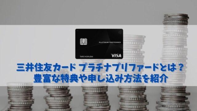 【三井住友カード プラチナプリファードの特典】高還元プラチナカードが新たに登場!