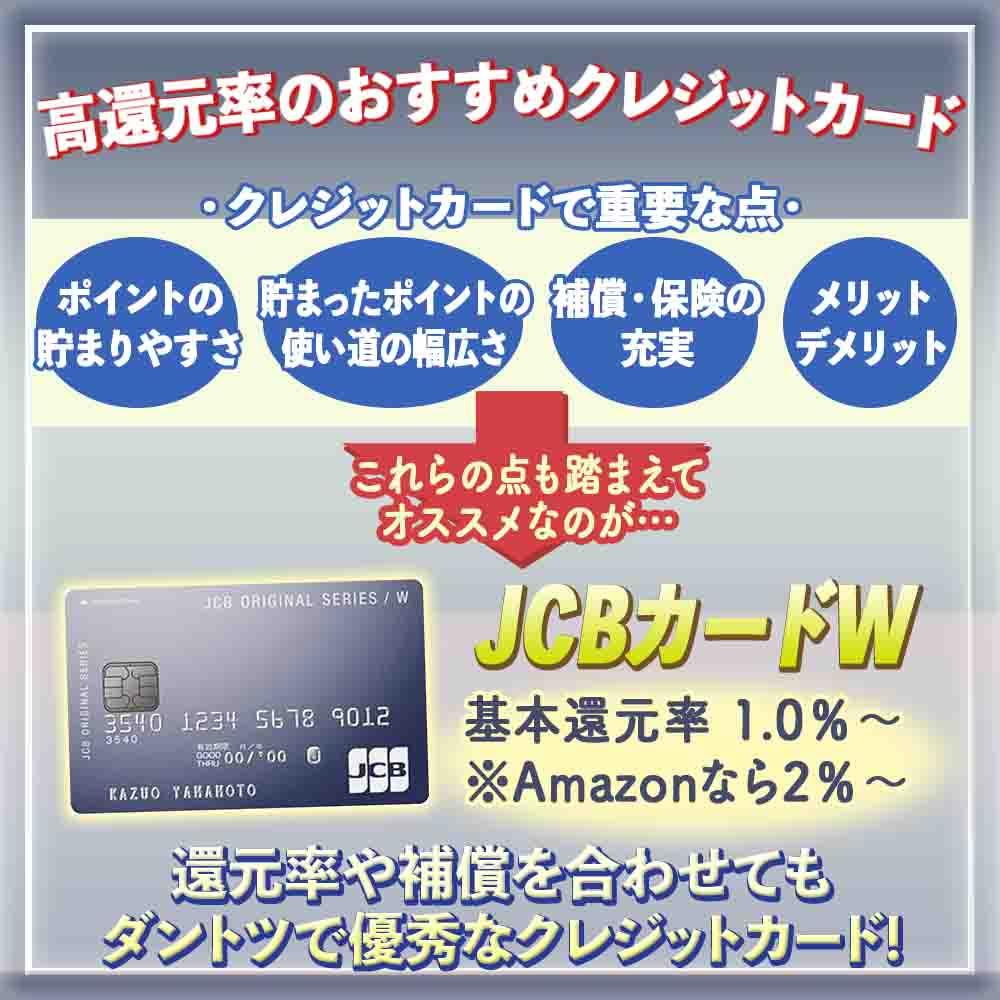 高還元率のおすすめクレジットカードランキング|最強のクレジットカードはコレだ!