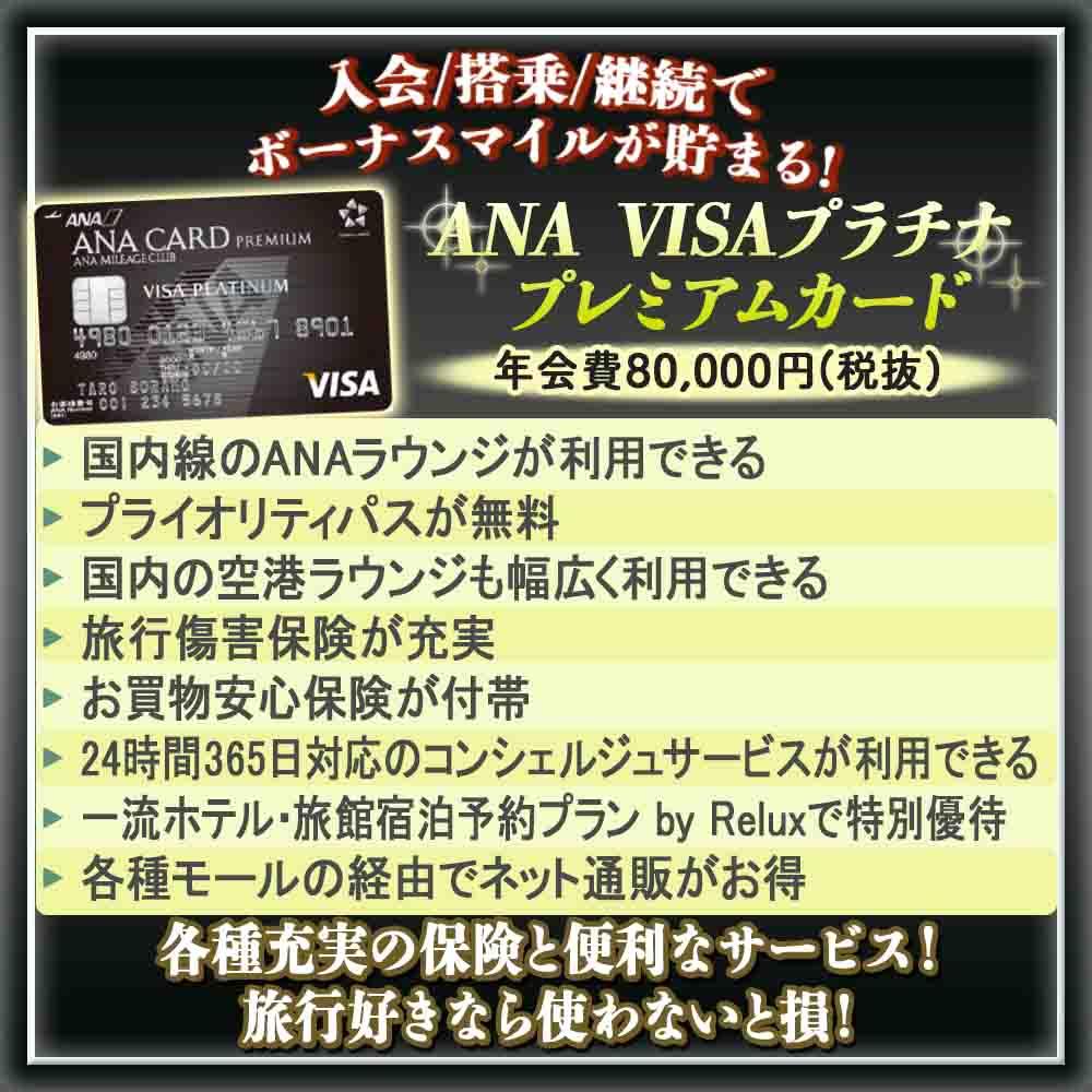 【ANA VISAプラチナ プレミアムカードの特典と口コミ】ANAマイルをザクザク貯めるならコレだ!