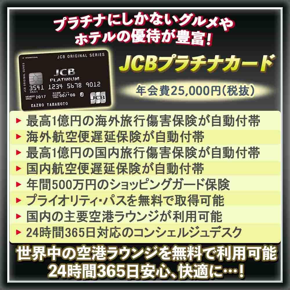 【JCBプラチナカードの豪華特典と口コミ】プラチナカードを使い倒す方法を徹底解説