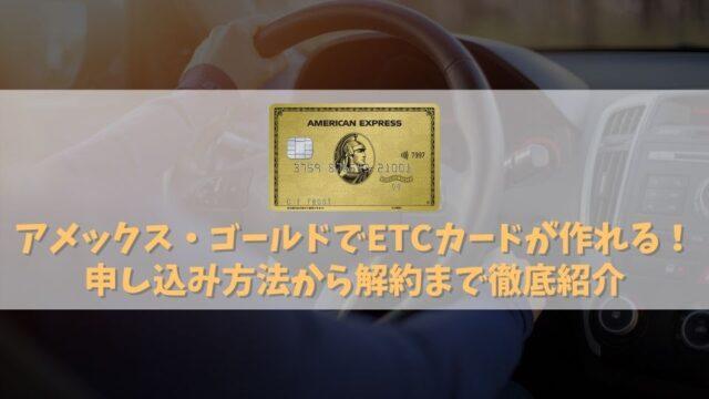 アメックス・ゴールドのETCカードの作り方・流れ|年会費無料でも発行手数料が必要!