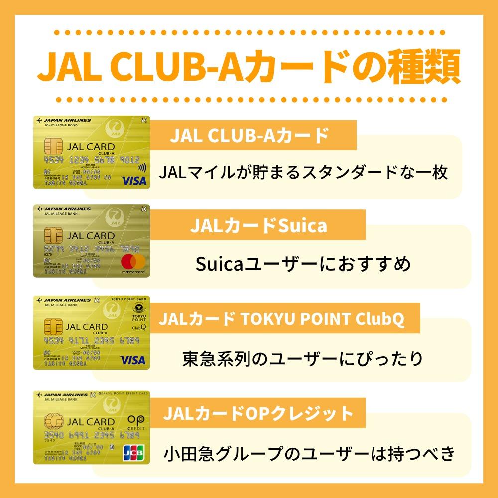 JAL CLUB-Aカードの種類