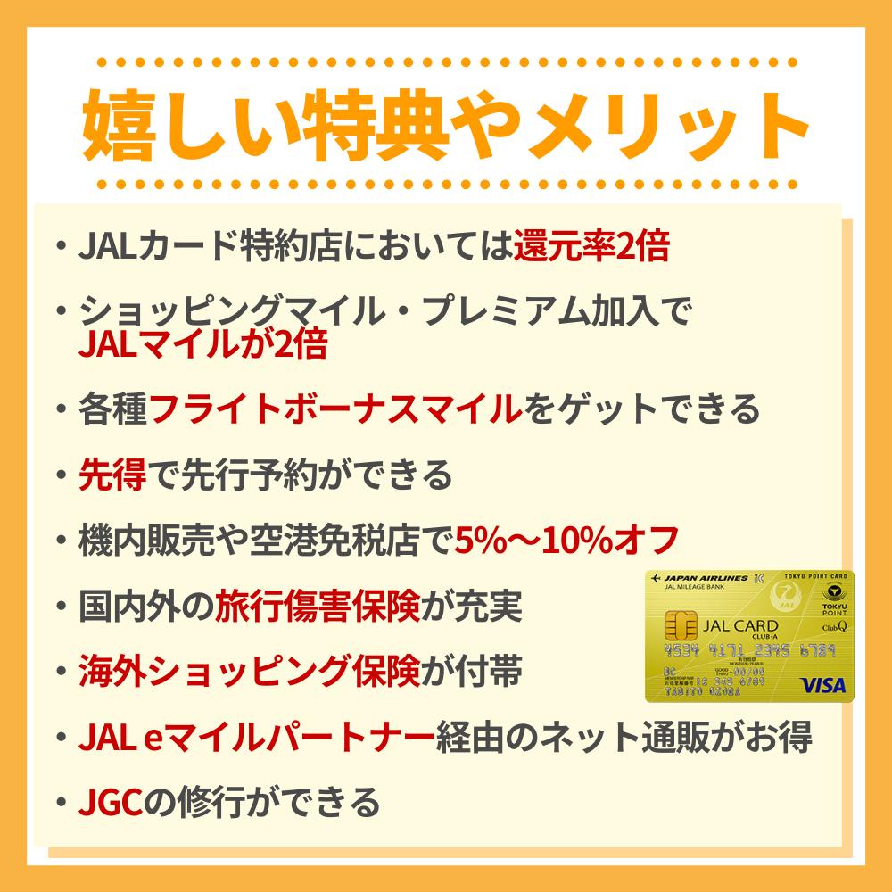 JAL CLUB-Aカードの充実した特典
