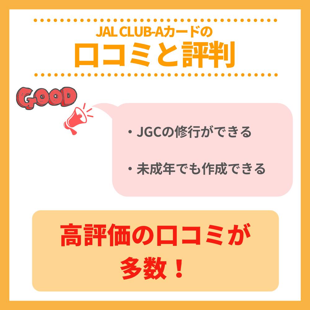 JAL CLUB-Aカードの口コミ