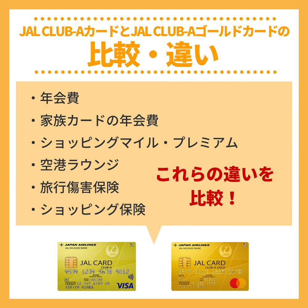 JAL CLUB-AカードとJAL CLUB-Aゴールドカードの違いを比較