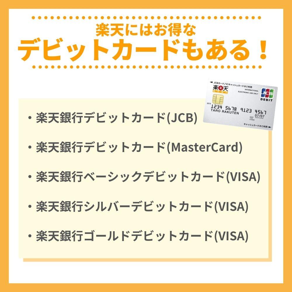 楽天にはお得なデビットカードもある!