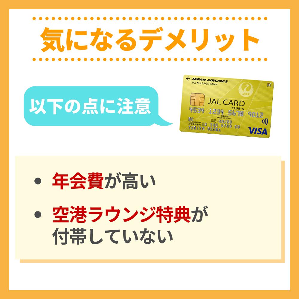 JAL CLUB-Aカードの気になるデメリット
