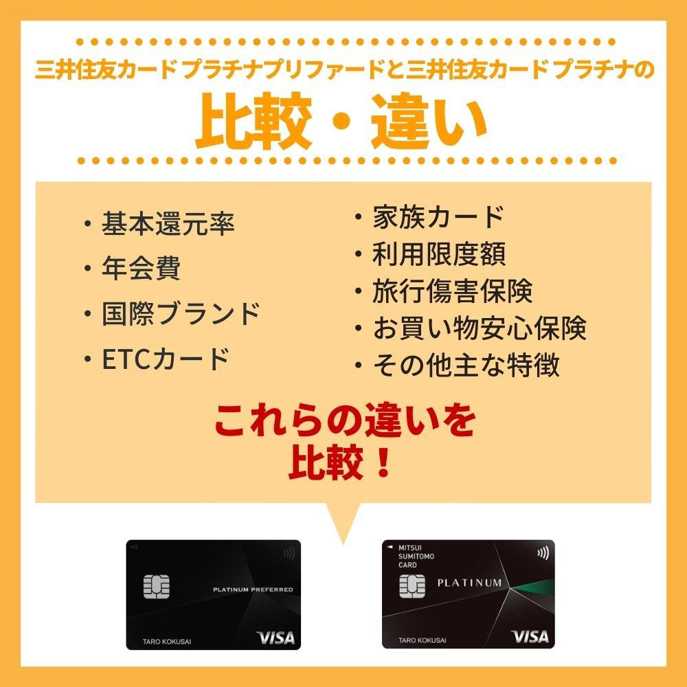 三井住友カード プラチナプリファードと三井住友カード プラチナの違いを比較