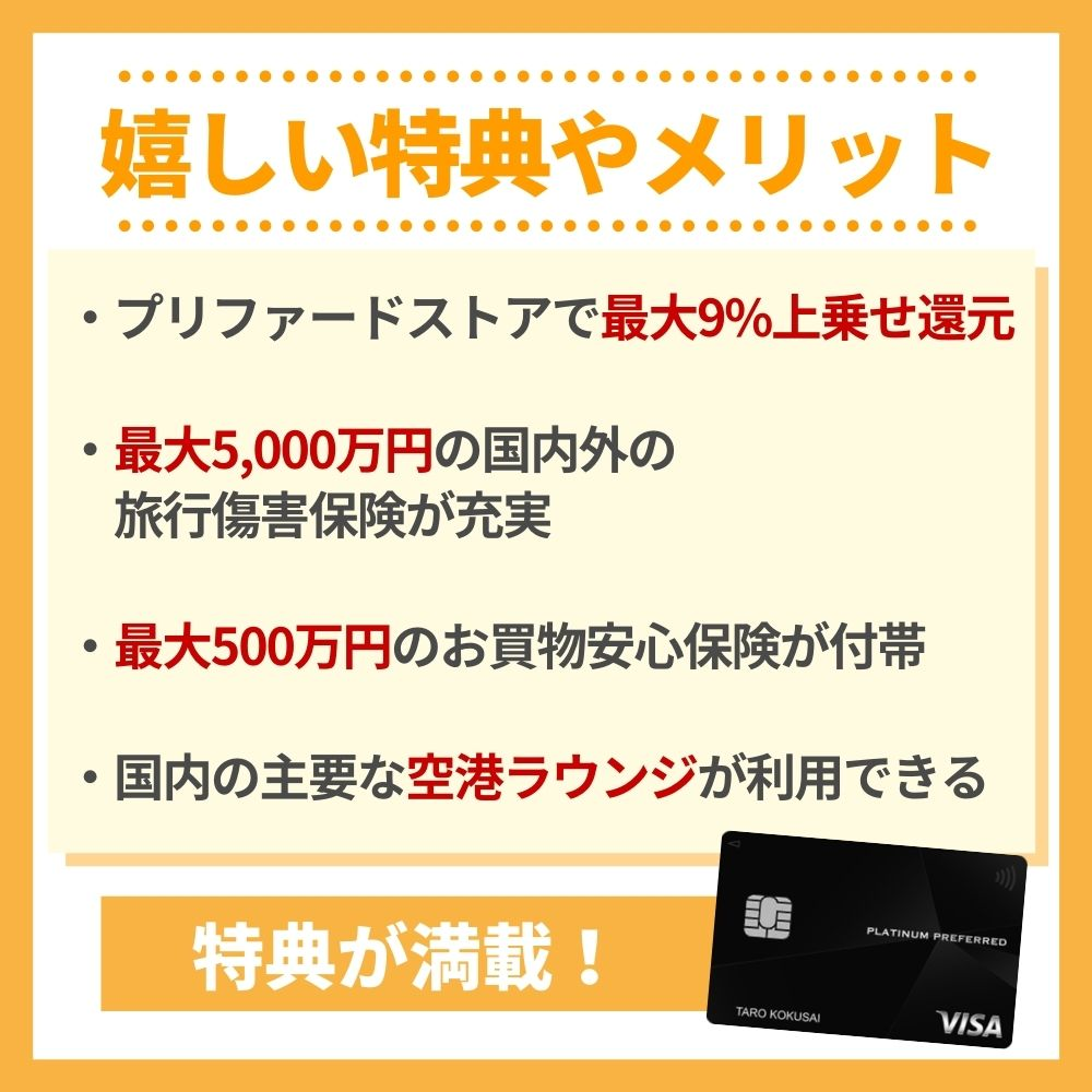 三井住友カード プラチナプリファードの充実した特典