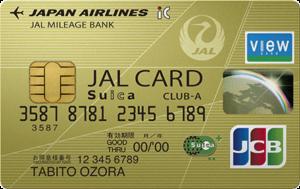 JAL CLUB-Aカードsuica