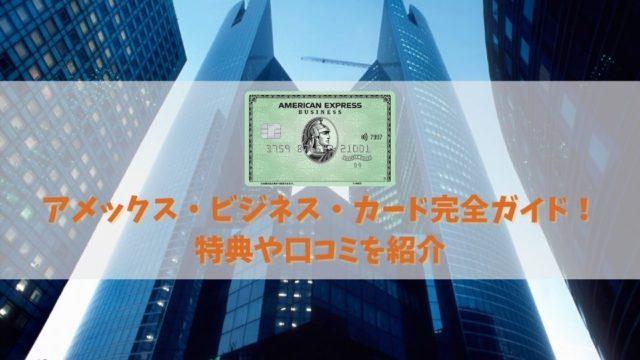 【アメックス・ビジネス・カードの特典と口コミ】事業始めには嬉しい特典が充実のビジネスカード!