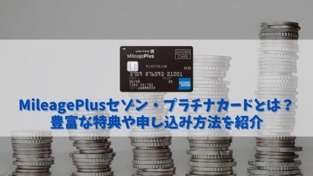 【MileagePlusセゾン・プラチナカードの特典と口コミ】マイル還元率が1.5%は驚異!