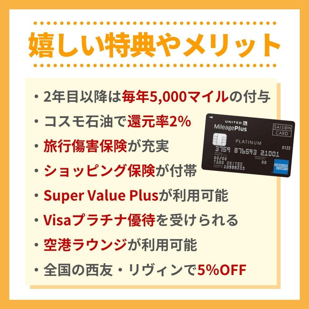 MileagePlusセゾン・プラチナカードの特典や補償