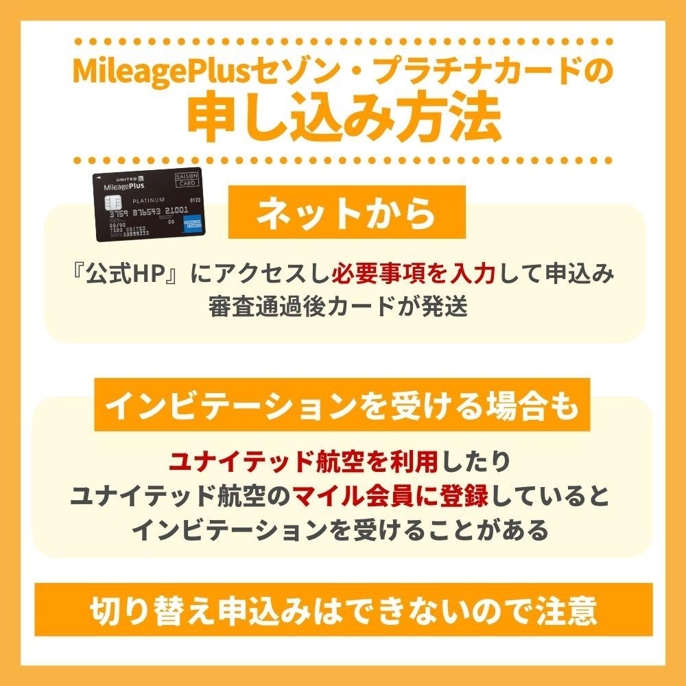 MileagePlusセゾン・プラチナカードの申込み・入手方法