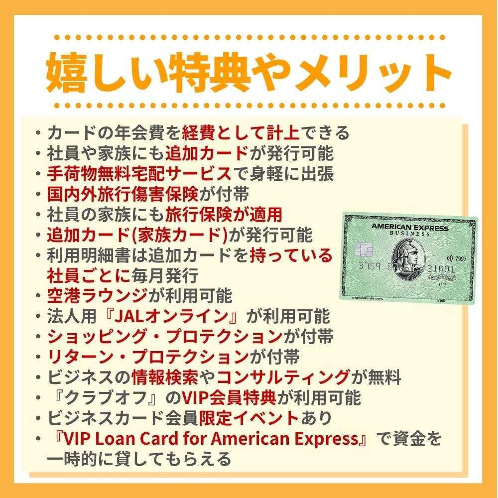 アメックス・ビジネス・カードの嬉しい特典や補償