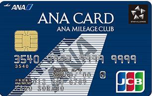 ANA JCBカード一般カード