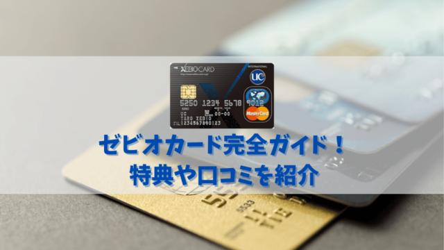 【ゼビオカードの特典と口コミ】ゼビオ利用者には必須のお得カード!
