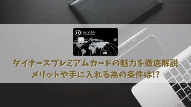 【ダイナースプレミアムカードの特典と口コミ】憧れられる最高峰のステータスカード!
