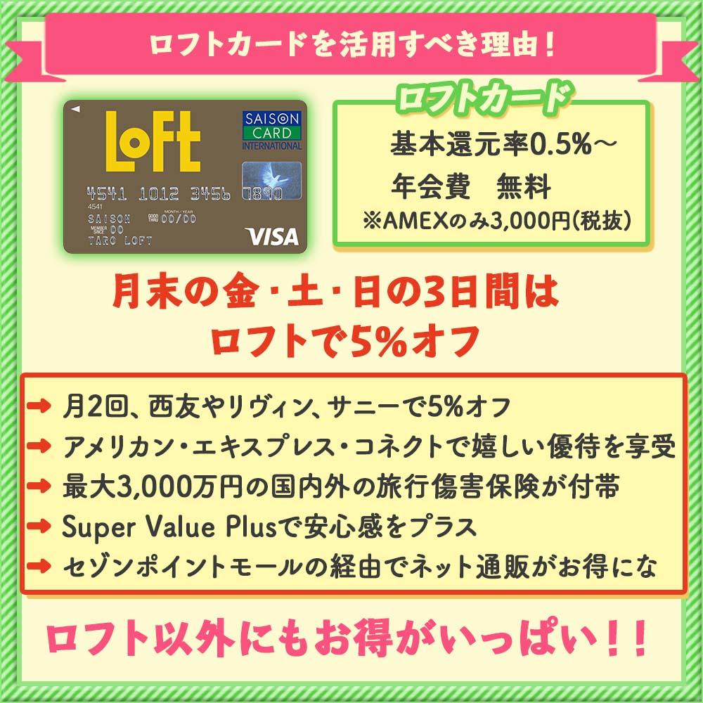 【ロフトカードの特典と口コミ】ロフト利用者は完全無料のロフトカードを活用すべき理由!