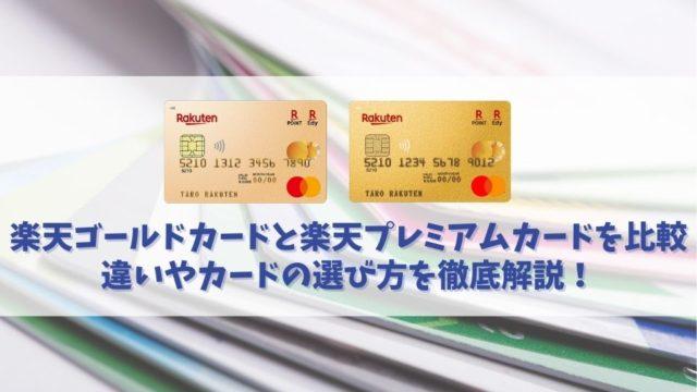 【楽天ゴールドカードと楽天プレミアムカードを完全比較】特典やメリットの違いやおすすめを紹介