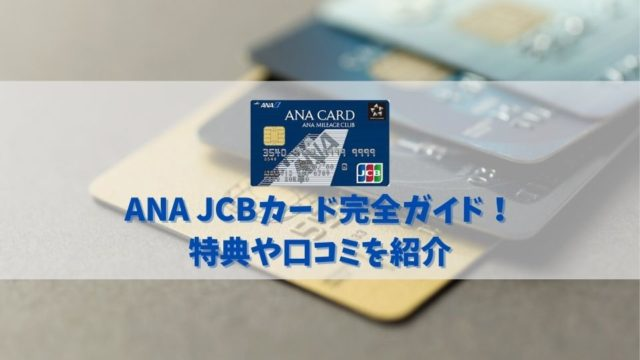 【ANA JCBカードの特典と口コミ】その他のANAカードとの比較と合わせて解説!