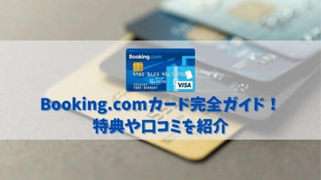 【Booking.comカードの特典と口コミ】旅好きには必須な高還元カード!