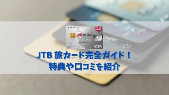 【JTB旅カードの特典】旅好きには持っておきたい特典が豊富!