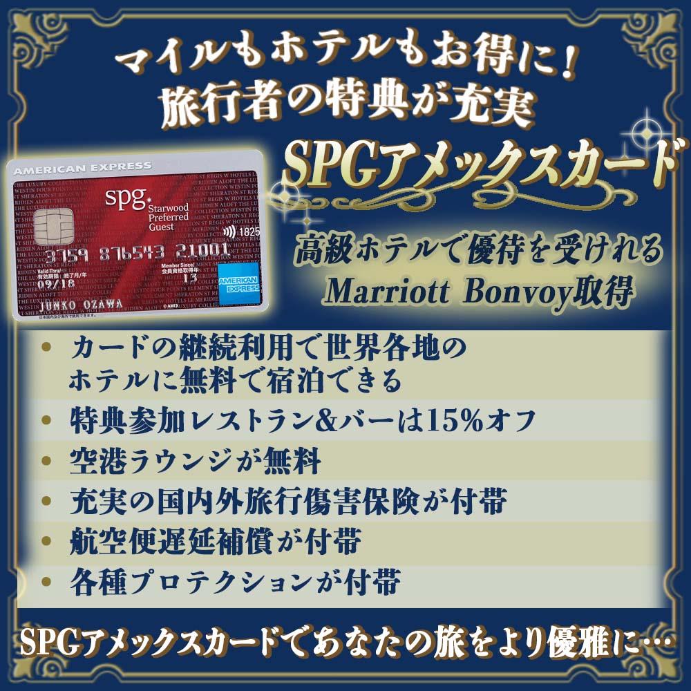 【SPGアメックスカードの特典と口コミ】ホテル特典やマイル還元率の高さで圧倒!