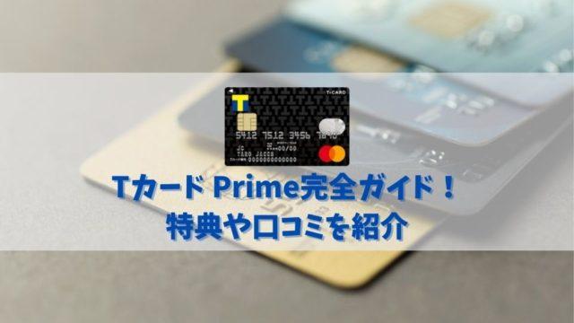 【Tカード Primeの特典と口コミ】Tポイントがザクザク貯まるお得なTカードが登場!