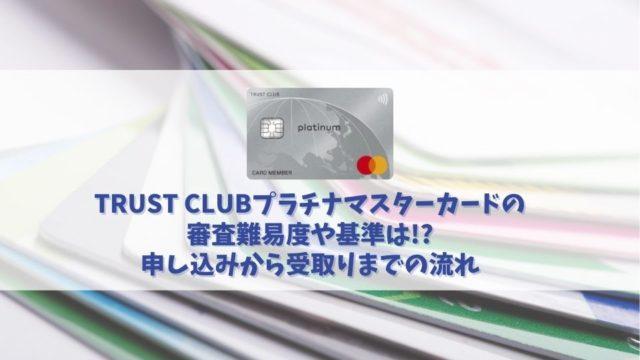 【TRUST CLUBプラチナマスターカードの特典】3千円の年会費で持てる最強プラチナカードが登場!