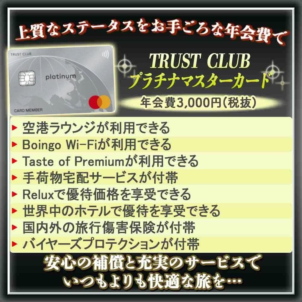 【TRUST-CLUBプラチナマスターカードの特典】3千円の年会費で持てる最強プラチナカードが登場