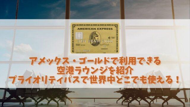 アメックス・ゴールドカードで使える空港ラウンジを紹介|プライオリティパスも利用できて更に広がる!