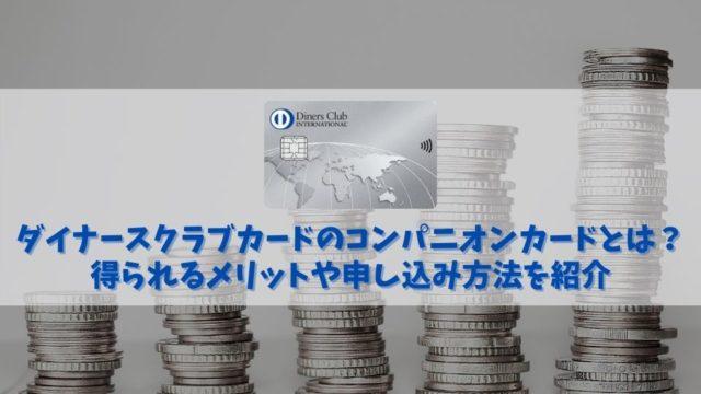 ダイナースクラブカードのコンパニオンカードの発行方法|MasterCardが無料付帯でより一層使いやすくなる!