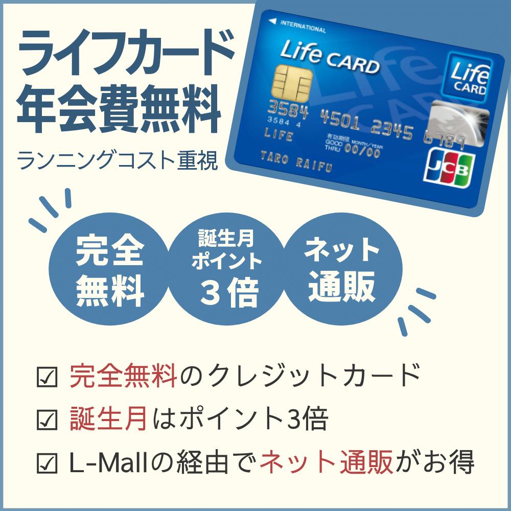 年会費無料ならライフカード(年会費無料)がおすすめ (1)