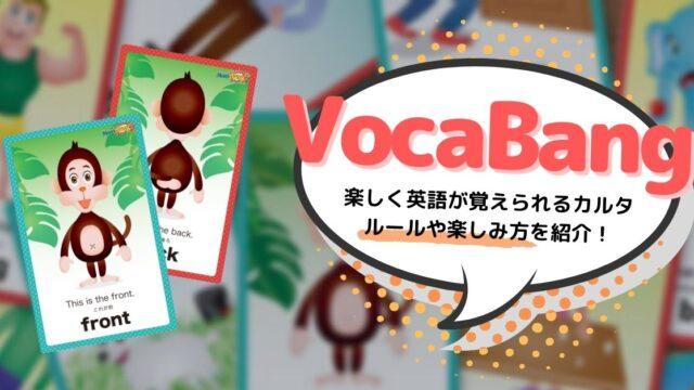 楽しく英語が覚えられるVocaBang(ボキャバン)|カルタの楽しみ方を紹介!