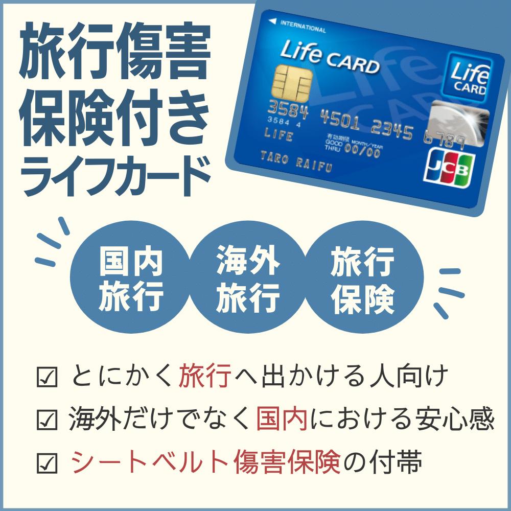 海外旅行へ行くなら旅行傷害保険付きライフカード!