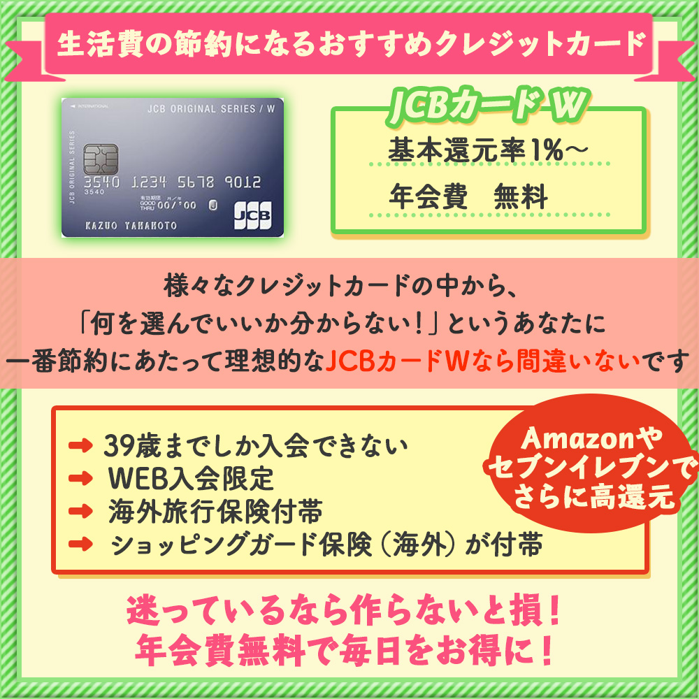生活費の節約になるおすすめクレジットカードを比較|生活の余裕をカードで作ろう!