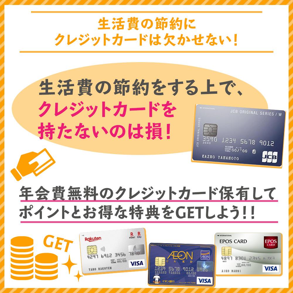 生活費の節約にクレジットカードは欠かせない!