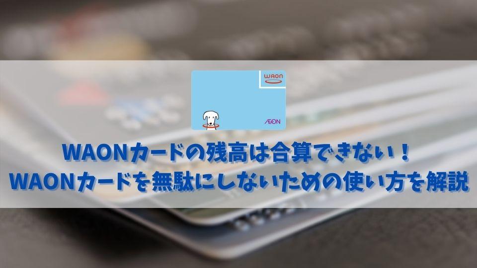 移行 イオン カード waon