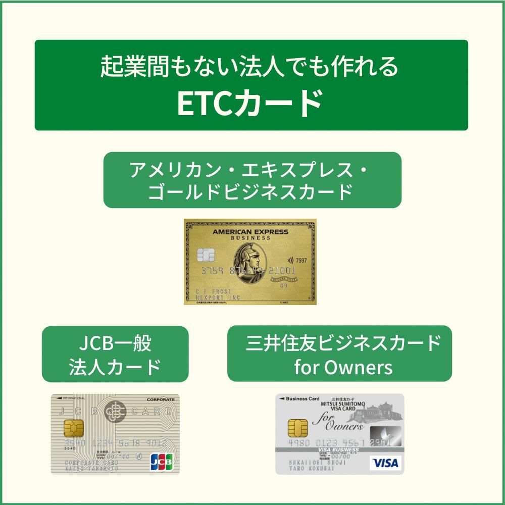 起業間もない法人でも作れるETCカード(クレジットカード)