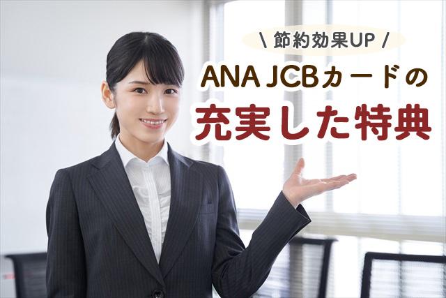 ANA JCBカードの充実した特典